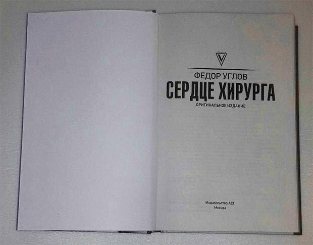 Сердце хирурга Ф. Углов книга