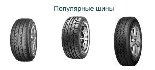 магазин шин